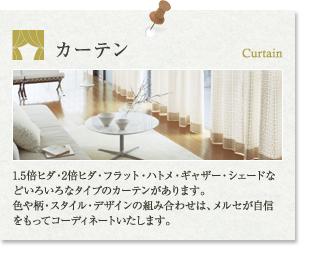 お取り扱い商品|カーテン:1.5倍ヒダ・2倍ヒダ・フラット・ハトメ・ギャザー・シェードなどいろいろなタイプのカーテンがあります。色や柄・スタイル・デザインの組み合わせは、メルセが自信をもってコーディネートいたします。