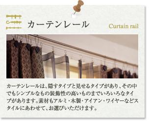 お取り扱い商品|カーテンレール:カーテンレールは、隠すタイプと見せるタイプがあり、その中でもシンプルなもの装飾性の高いものまでいろいろなタイプがあります。素材もアルミ・木製・アイアン・ワイヤーなどスタイルにあわせて、お選びいただけます。