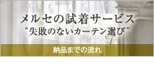 """メルセの試着サービス""""失敗のないカーテン選び"""""""