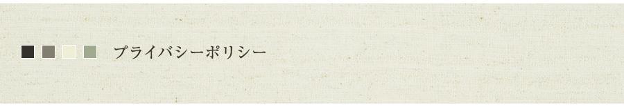 インテリア・アートメルセ|オーダーカーテン専門店|豊川・豊橋・新城・田原・蒲郡・岡崎・豊田